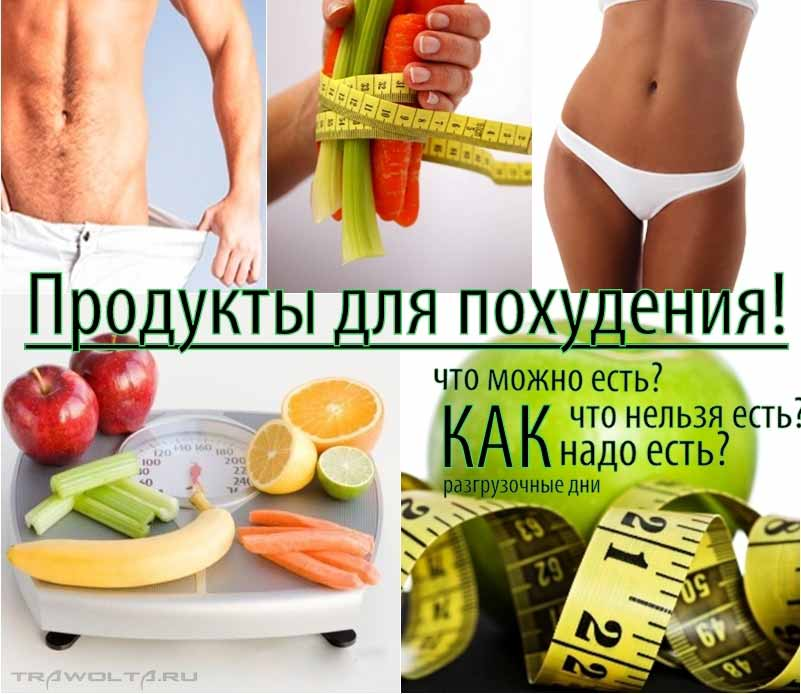 Какую мотивацию придумать для похудения