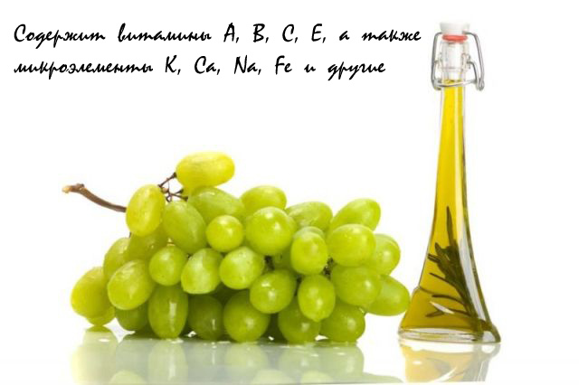 grape-seed-oil-1